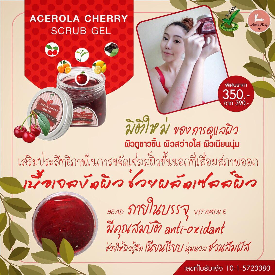 Acerola Cherry Gel Scrub,Cherry,Scrub Gel,Littlebaby,สครับเจล,สคลับเจล,สคลับเชอร์รี่,สคลับเชอรี่,ผิวขาว,สครับผิวขาว,สคลับผิวขาว,ผลัดเซลล์ผิว,ลิตเติ้ลเบบี้
